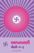 Aptavani 05 & 06 (In Gujarati) by Dada Bhagwan