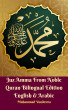 Juz Amma From The Noble Quran Bilingual Edition English & Arabic by Muhammad Vandestra