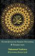 Ислам фольклор Пророк Мухаммад & Пещера паук (Islam Folklore Prophet Muhammad SAW & The Cave Spider) by Muhammad Vandestra