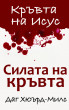 Силата на кръвта by Dag Heward-Mills