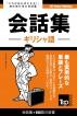 ギリシャ語会話集250語の辞書 - Girisha-go kaiwa-shu 250-go no jisho by Andrey Taranov