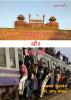 लोकतंत्र और रेलगाड़ी by वर्जिन साहित्यपीठ