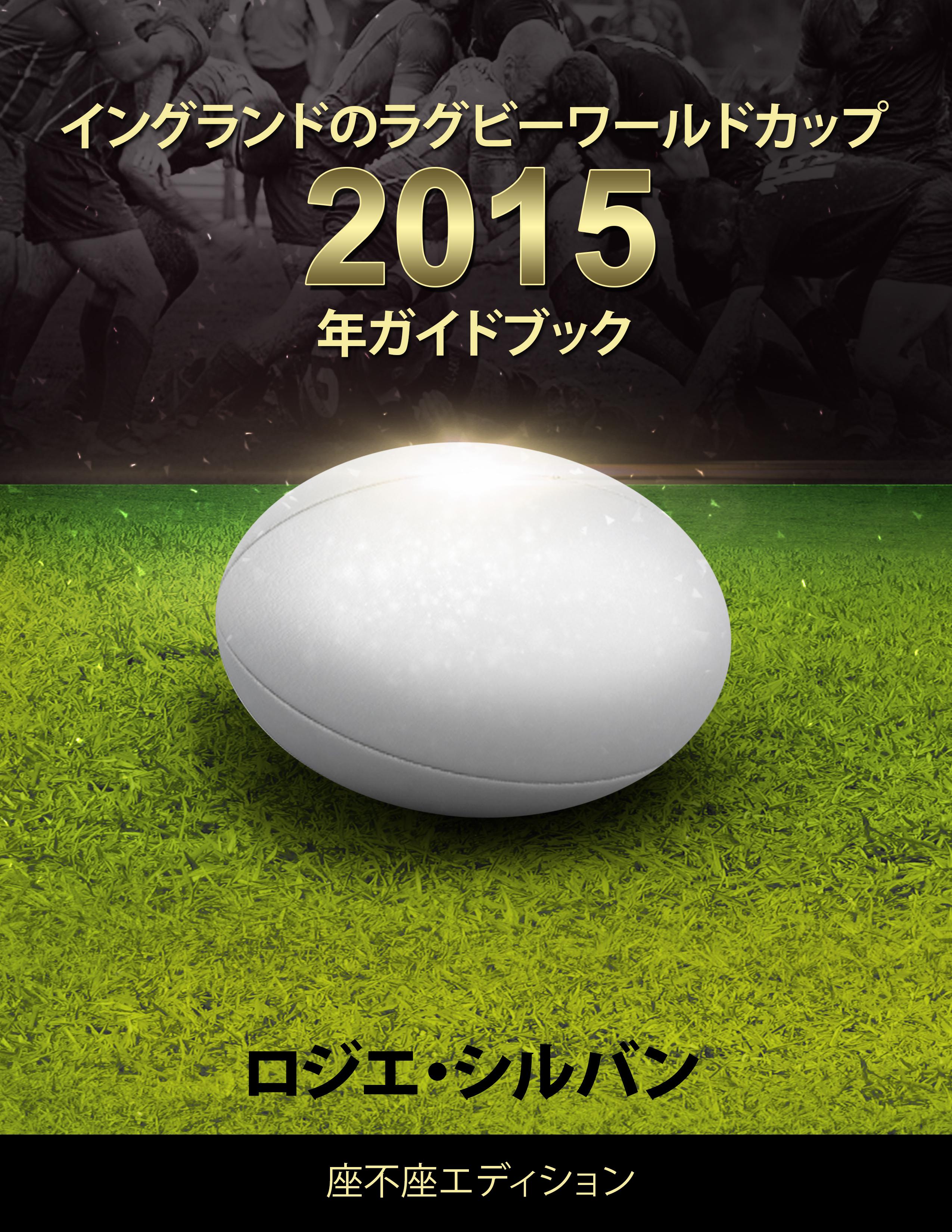 イングランドのラグビーワールドカップ2015年ガイドブック