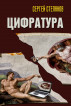 Цифратура by Sergey Stepanov