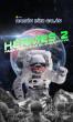 HERMES 2, para practicar el subjuntivo by Ramón Díez Galán