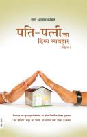 Harmony In Marriage (In Marathi)