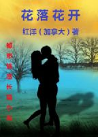 Hongyang(Canada)/ 红洋(加拿大) - Hua Luo Hua Kai: A Chinese Novel 中文长篇小说: 花落花开