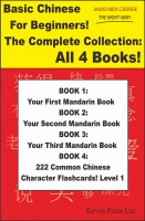 Kevin Peter Lee - Basic Chinese For Beginners! The Complete Collection: All 4 Books!