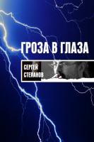 Сергей Степанов - книги на авторском сайте
