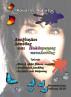 Ανεξίτηλοι λεκέδες και πολύχρωμες πεταλούδες by Christos Amvazas, Sr