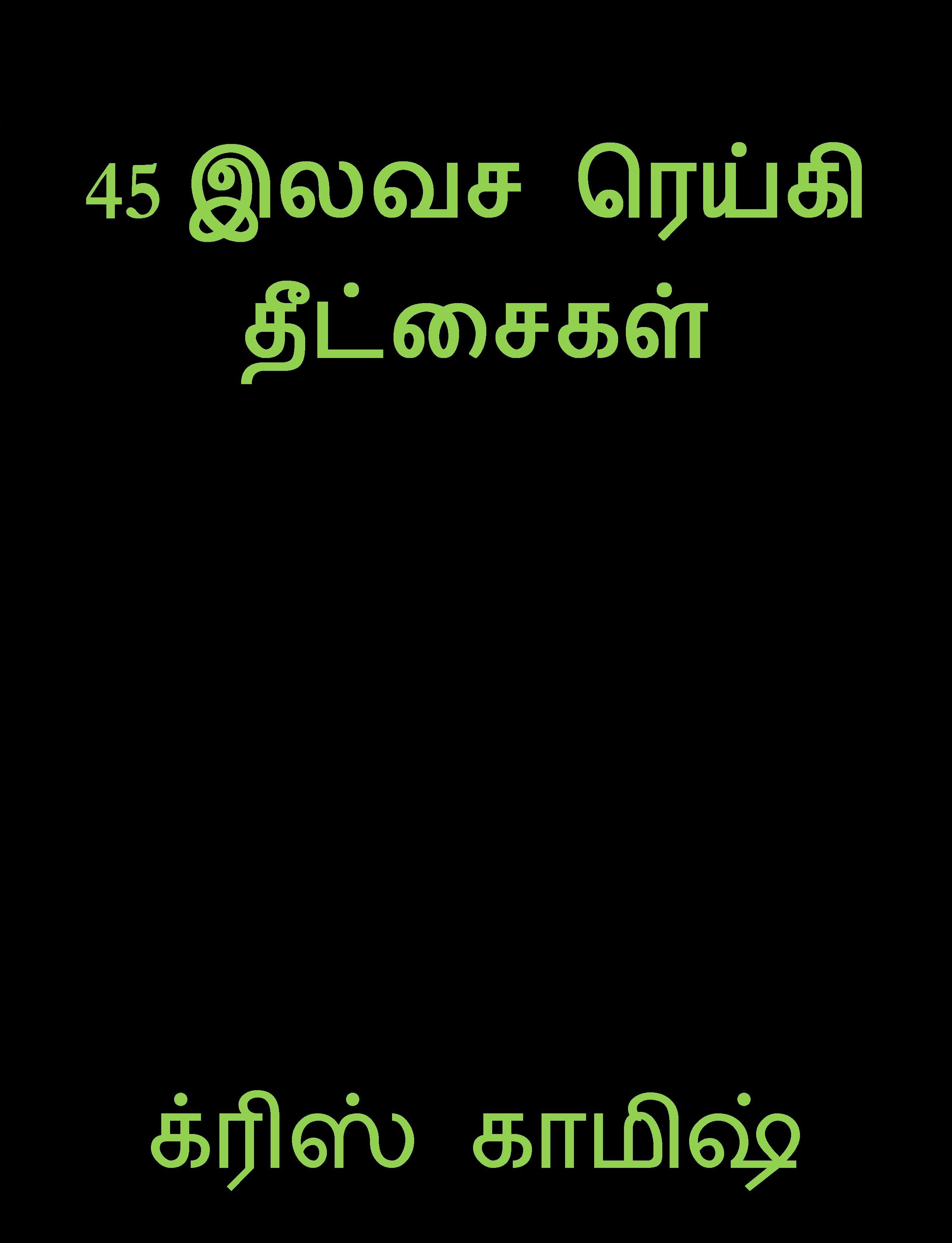 smashwords 45 free reiki attunements tamil a book by chris comish