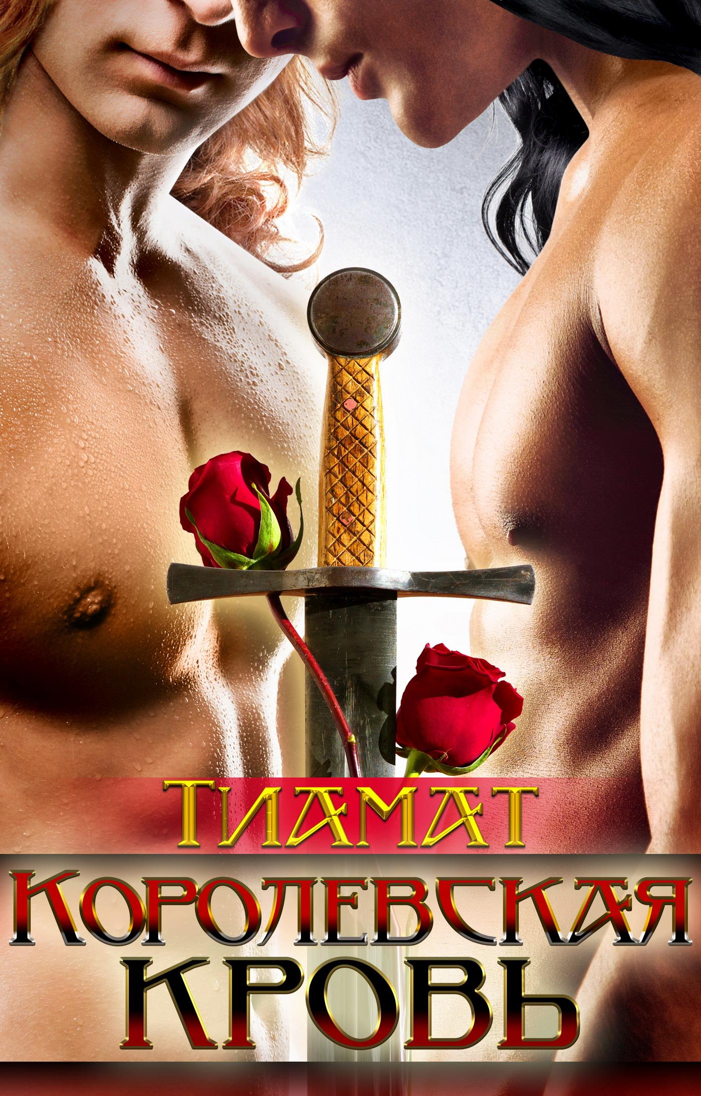 Секс на королевской крови