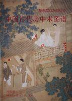 MoreFun - 中国古代房中术图谱:飘飘欲仙26招体位