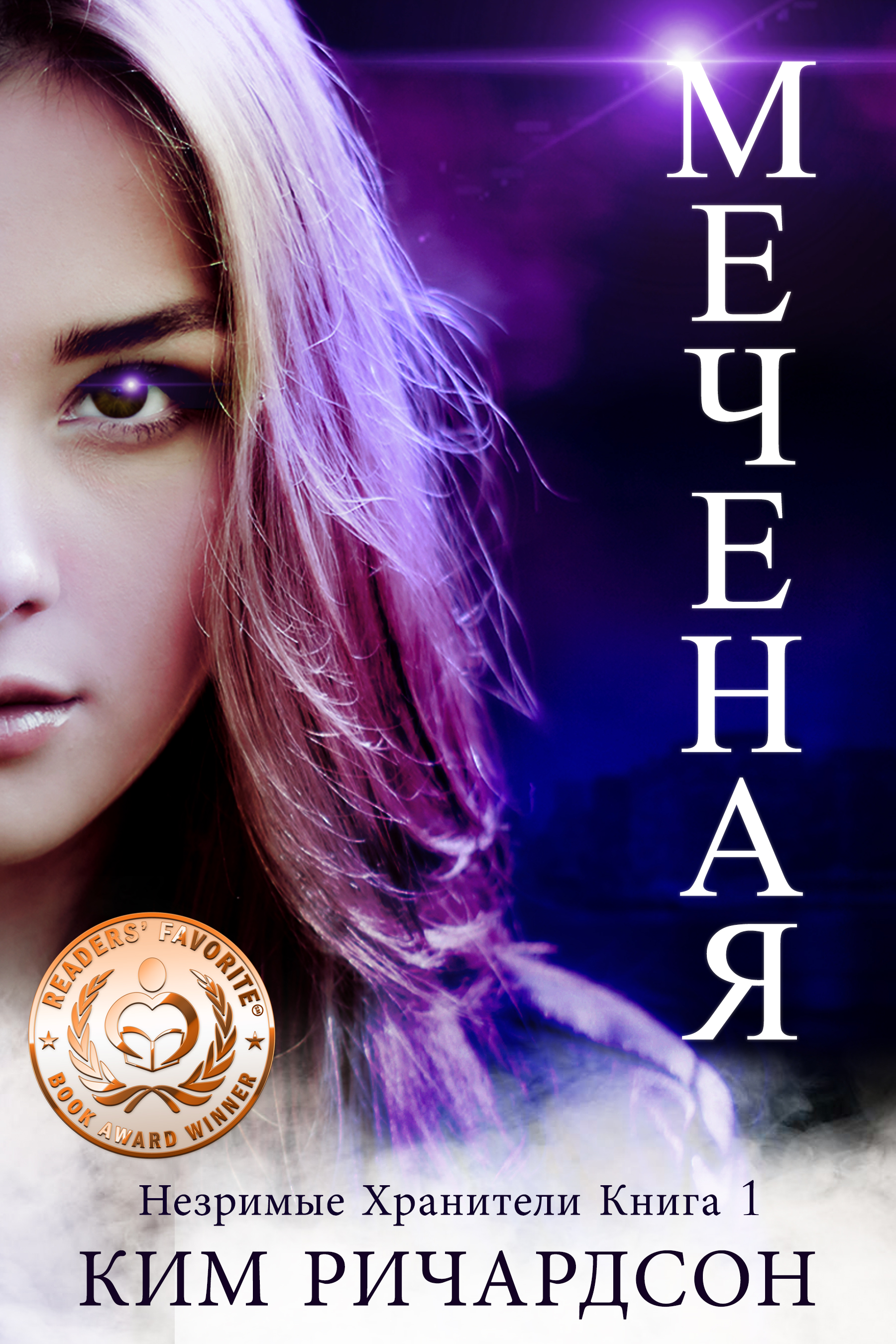 Elemental, soul guardians book 2 kim richardson wattpad.