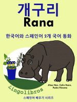 LingoLibros - 한국어와 스페인어 2개 국어 동화: 개구리 - Rana