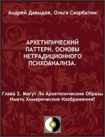 Andrey Davydov - Могут ли архетипические образы иметь химерические изображения? Книга 4. Архетипический паттерн. Основы нетрадиционного психоанализа.