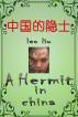 中国的隐士 A Hermit In China by Leo Liu