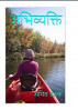 Abhivyakti: something from me to you by Amit Rajak