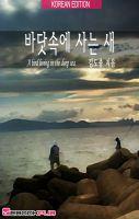 dojong kim - A bird living in the deep sea