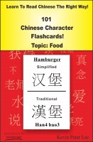 Kevin Peter Lee - Learn To Read Chinese The Right Way! 101 Chinese Character Flashcards! Topic: Food