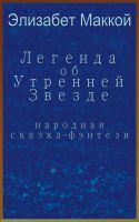 Elizabeth McCoy - Легенда об Утренней Звезде (Legend of the Morning Star, Russian translation)