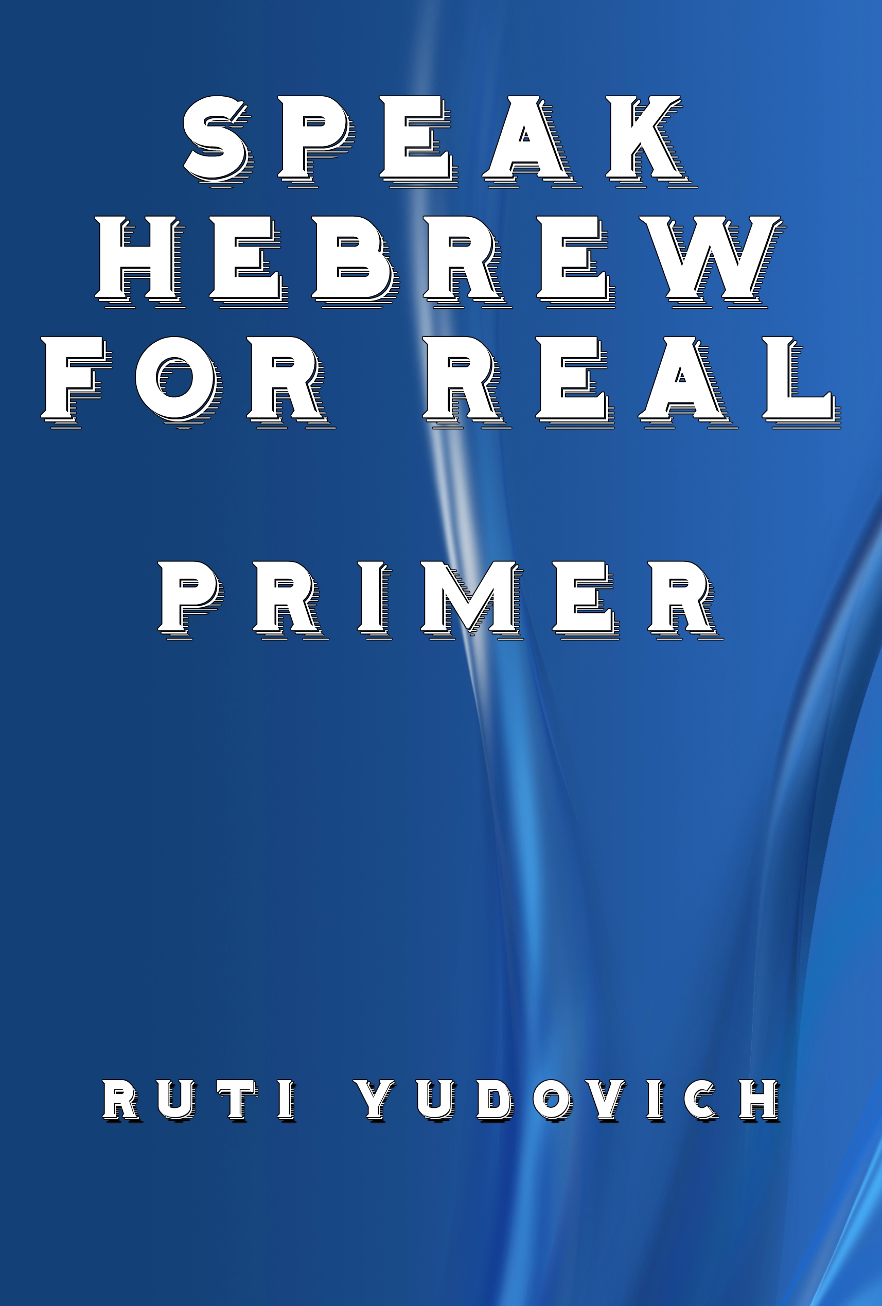 Speak Hebrew For Real Primer, an Ebook by Ruti Yudovich