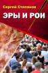 Эры и рои by Sergey Stepanov