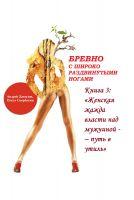Andrey Davydov - Женская жажда власти над мужчиной – путь в утиль. Книга 3. Серия книг: «Бревно с широко раздвинутыми ногами»