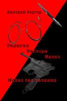 Dmitry Berger - Религия Нестора Махно/ Махно без тачанки