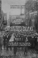 Dmitry Berger - Дума про Волю