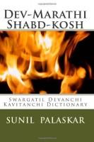 Sunil M Palaskar - Dev-Marathi Shabd-Kosh