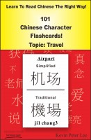 Kevin Peter Lee - Learn To Read Chinese The Right Way! 101 Chinese Character Flashcards! Topic: Travel