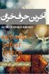 آخرین حرف خزان by علیرضا خالو کاکایی