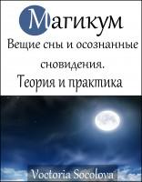 Виктория Соколова - Магикум. Вещие сны и осознанные сновидения. Теория и практика
