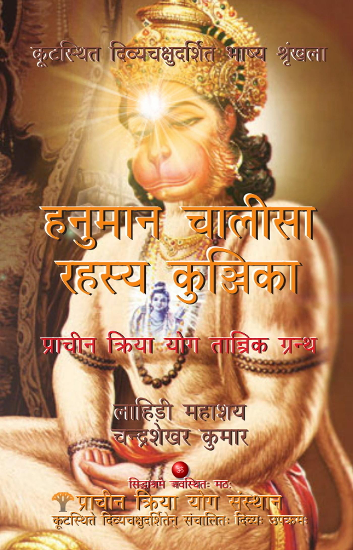 Kriya Yoga Ebook
