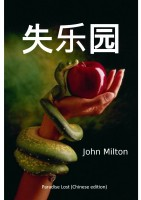John Milton - Paradise Lost (Chinese edition)