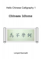Limpid Kenneth - Hello Chinese Calligraphy 1 - Chinese Idioms