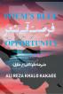 فرصت آبی شعر by علیرضا خالو کاکایی