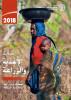 الهجرة والزراعة والتنمية الريفية 2018 حالة الأغذية والزراعة by منظمة الأغذية والزراعة للأمم المتحدة