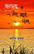 कल्पना के उग आये पंख - गीतिका (हिन्दी ग़ज़ल) संग्रह by Sahityapedia Publishing