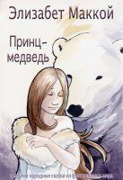 Elizabeth McCoy - Принц-медведь (The Bear Prince, Russian Translation)