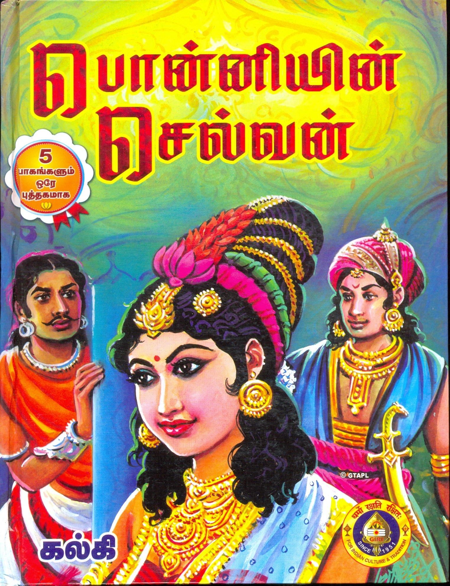 Ponniyin Selvan English Ebook