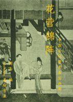 MoreFun - 花营锦阵:中国古代著名春宫画册,清朝禁书