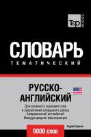 Andrey Taranov - Русско-английский (американский) тематический словарь. 9000 слов. Международная транскрипция