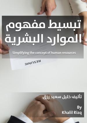 تبسيط مفهوم الموارد البشرية