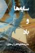 سایه ها و باد by علیرضا خالو کاکایی