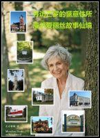 MoreFun - 寻访芒罗的惬意住所,漫游爱丽丝故事仙境:2013诺贝尔文学奖得主Alice Munro主题游(图版)
