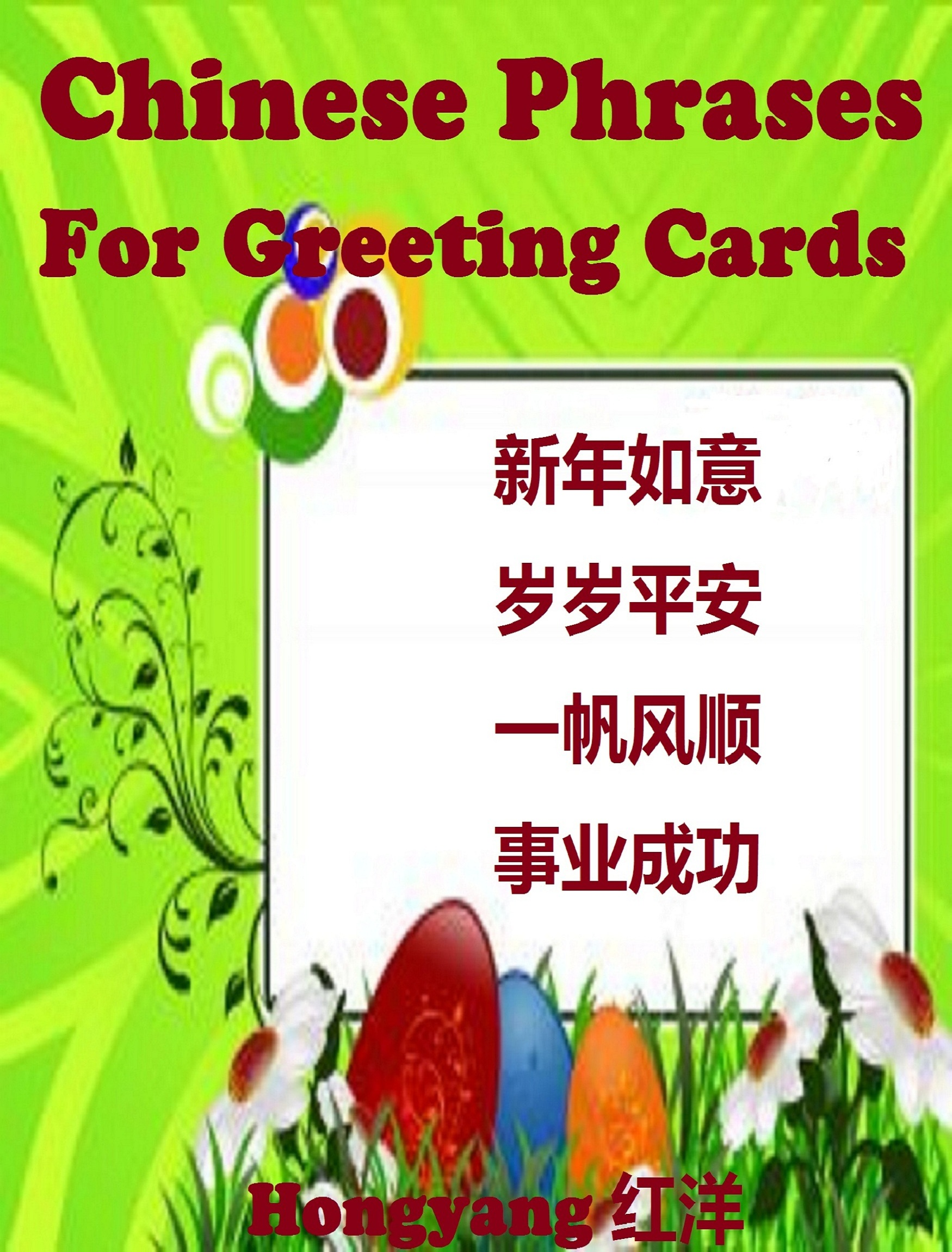 Smashwords Chinese Phrases For Greeting Cards A Book By Hongyang