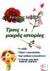 Τρεις + 1 μικρές ιστορίες by Christos Amvazas, Sr