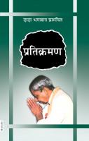 Pratikraman: Freedom Through Apology & Repentance (In Marathi)